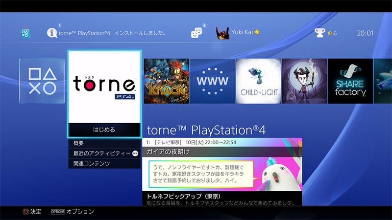 PS4のホーム画面でもお勧め情報を表示