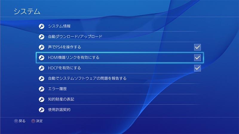 PS4の設定からHDMI機器リンクをオンにする