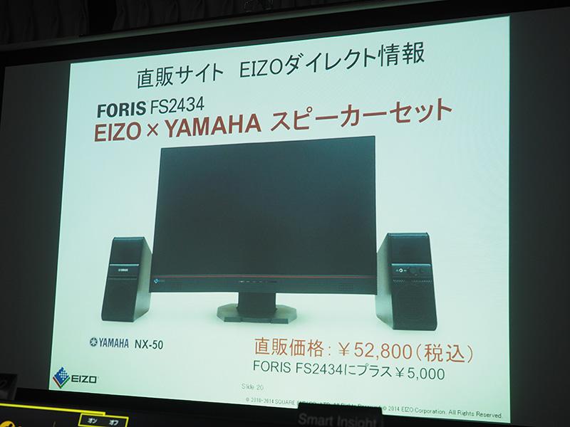 ヤマハ「NX-50」とのセット販売も