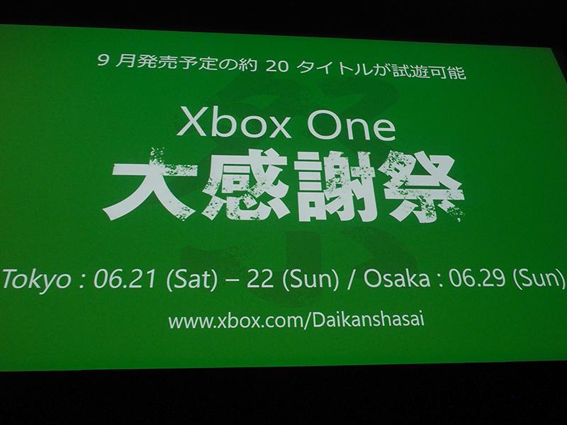 予約開始の21日には、20タイトルを試遊できるイベントを東京と大阪で開催