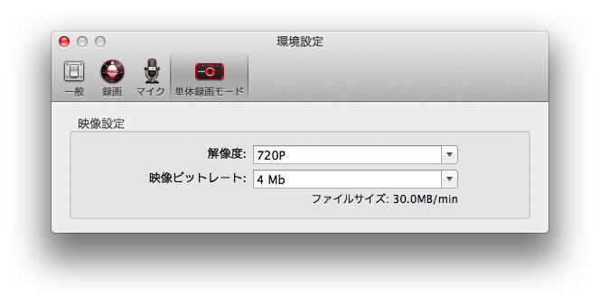 MacはRECentralの設定から単体録画モードの画質を変更できる