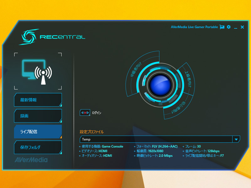 Windows版RECentral