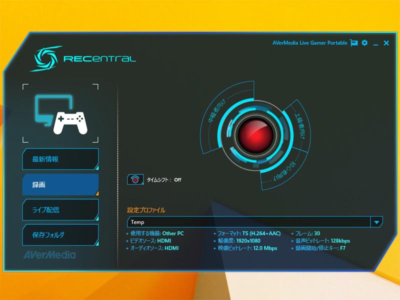 Windows版のキャプチャは左側の「録画」を選択してから赤い丸ボタンをクリック