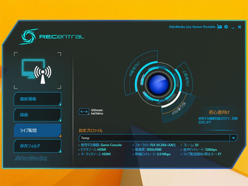 ライブ配信機能を搭載したWindows版RECentral