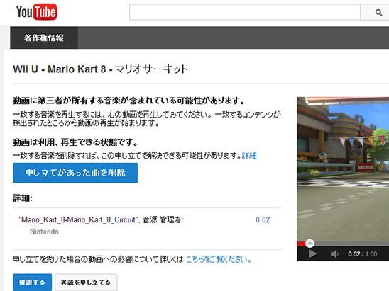 Wii U「マリオカート 8」のAVT-C875を使ったライブ配信では警告されてしまった……