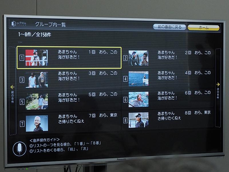 テレビ画面に検索結果などを表示する