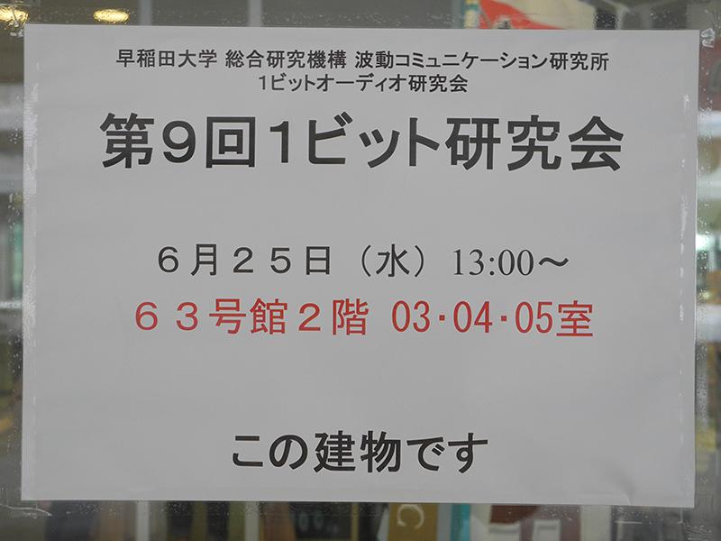 6月25日に行なわれた「1ビット研究会」