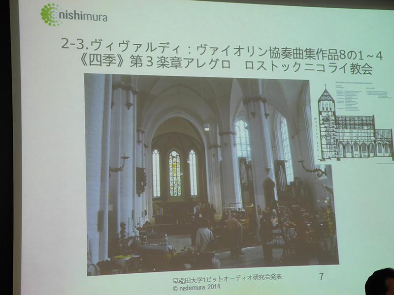 西村氏は様々な場所でのレコーディングの経験を持つ