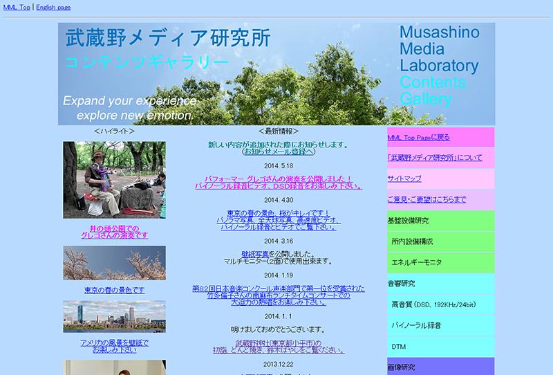 武蔵野メディア研究所のサイト