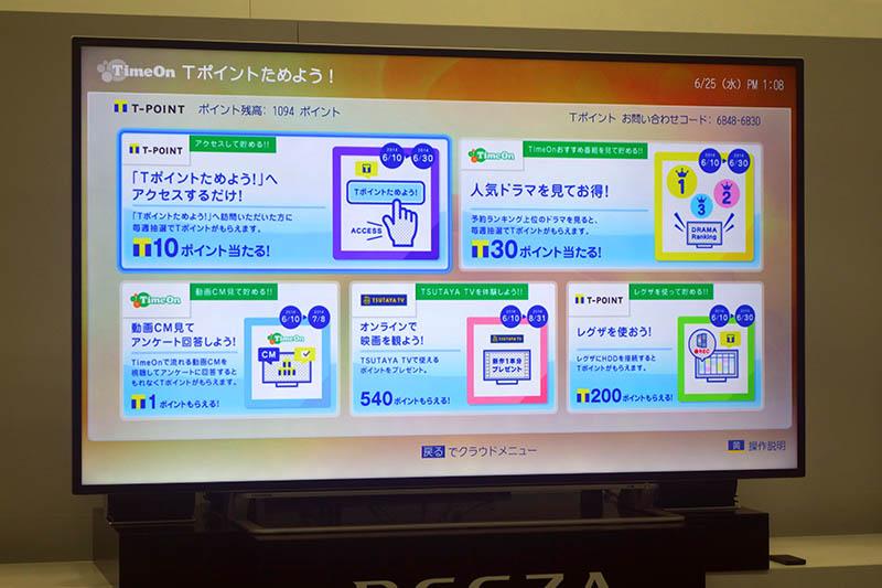 テレビ向けウェブサービス「TimeOn」内でスタートした「Tポイントためよう!」。ネットCM視聴や告知をチェックすると、その分、テレビに紐付けたTポイントアカウントにポイントが貯まる