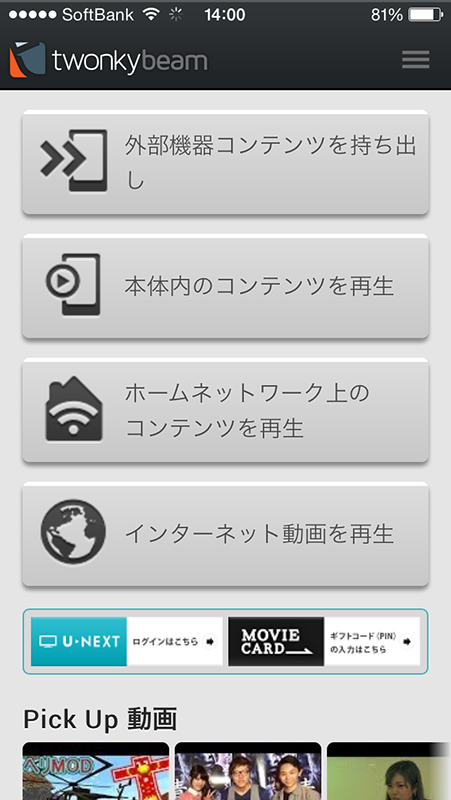 Twonky BeamのiOS版