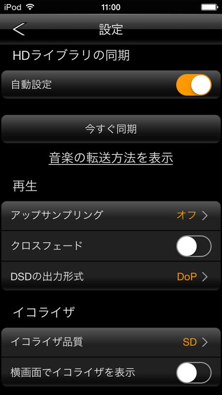 設定画面。DSDの出力形式はDoPまたはPCM変換が選べる。PCMにしておくと、自動的に最適なサンプリング周波数で出力される