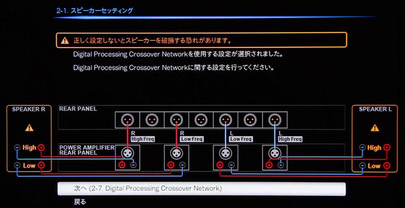 デジタルクロスオーバーを選択すると警告が表示される
