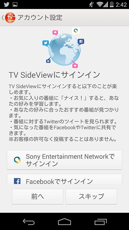 TV SideViewにサインイン