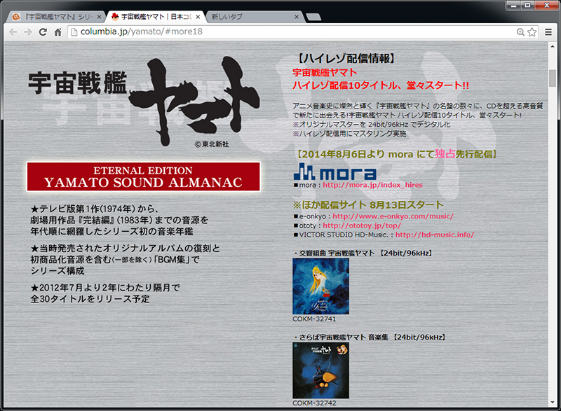 """<a href=""""http://columbia.jp/yamato/#more18"""" class=""""n"""" target=""""_blank"""">日本コロムビアのサイト</a>で、ハイレゾ配信開始を発表している"""