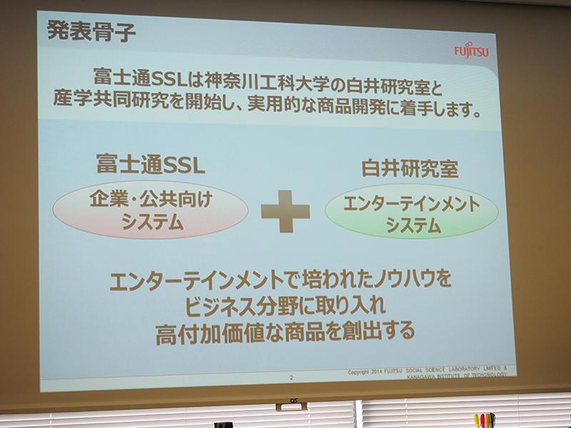 富士通SSLと白井研究室が共同研究、エンターテインメントのノウハウをビジネス分野に活用