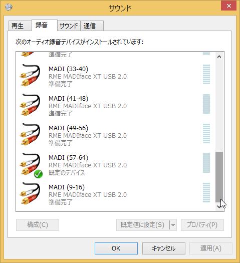 USB 2.0接続にすると、MADI 2、MADI 3が見当たらない