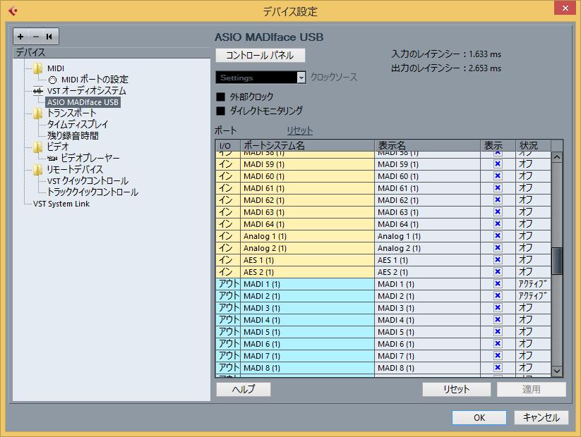 USB 3.0接続のときは見えていたMADI 65~MADI 192が表示されなくなっていた