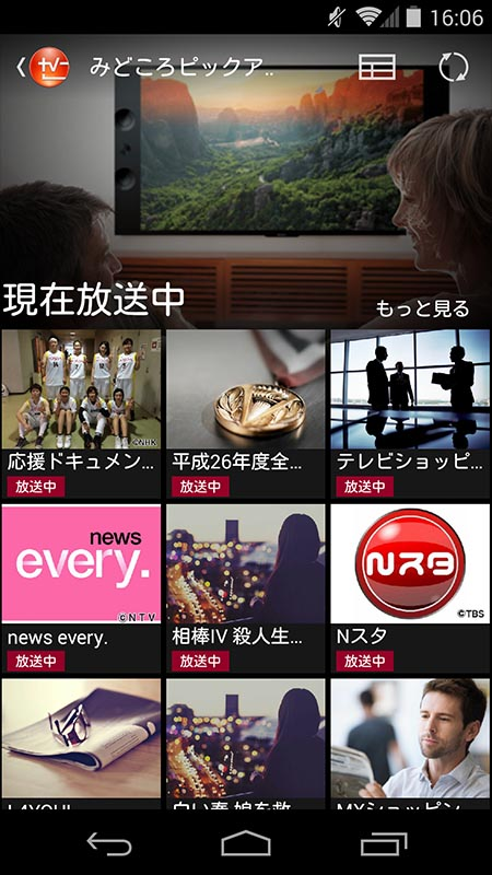 TV SideView Ver.2.6.2
