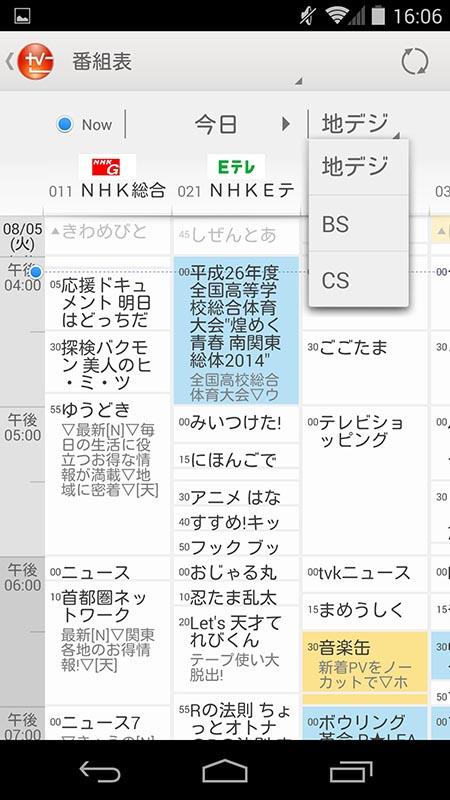 番組表が110度CSデジタル放送に対応