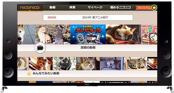 新「niconico」アプリのトップページ