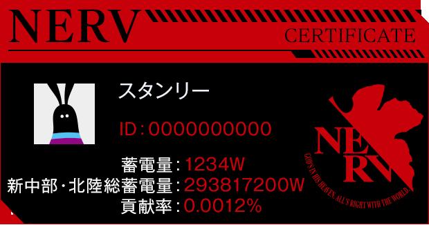 「NERV 特別協力隊員証」のイメージ