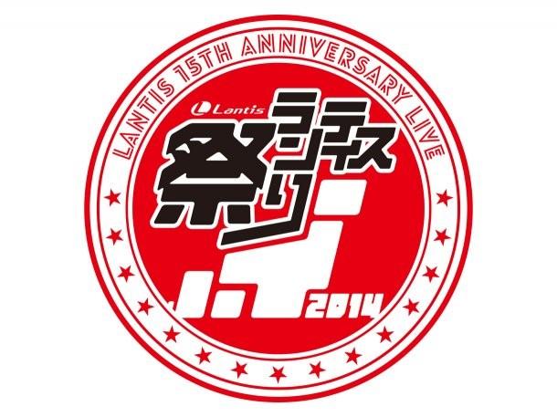 「ランティス祭り 2014」のロゴ
