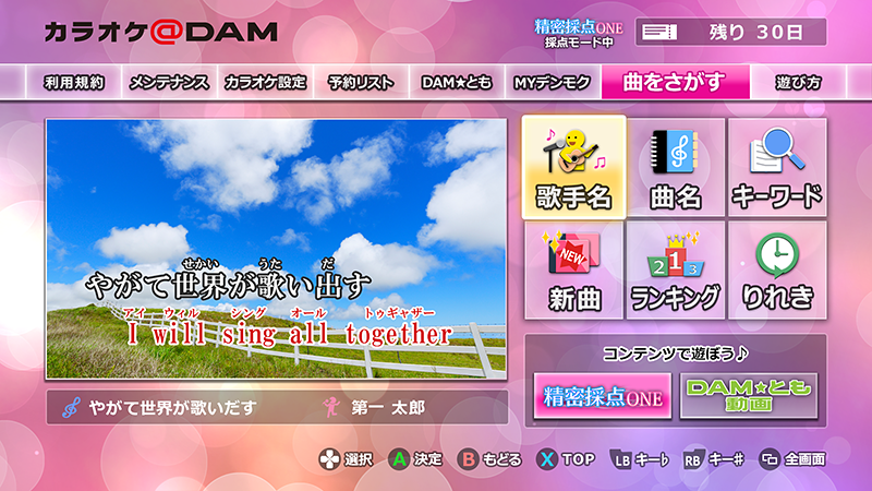 アプリの「カラオケ@DAM」