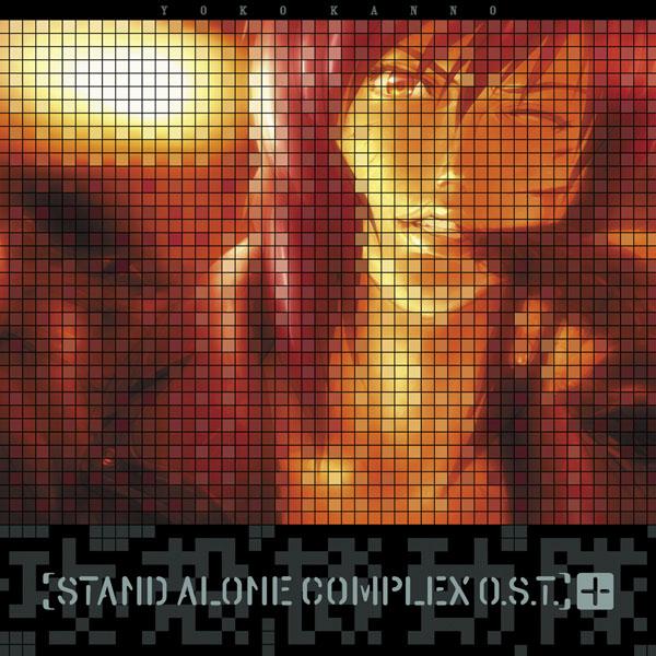 STAND ALONE COMPLEX O.S.T.+./菅野よう子