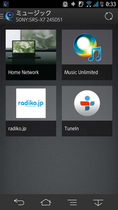SongPalのホーム画面