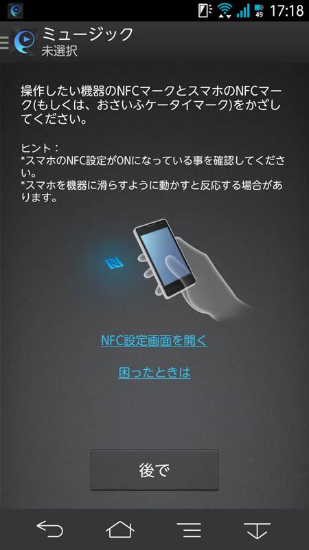 専用アプリ「SongPal」経由で設定が可能