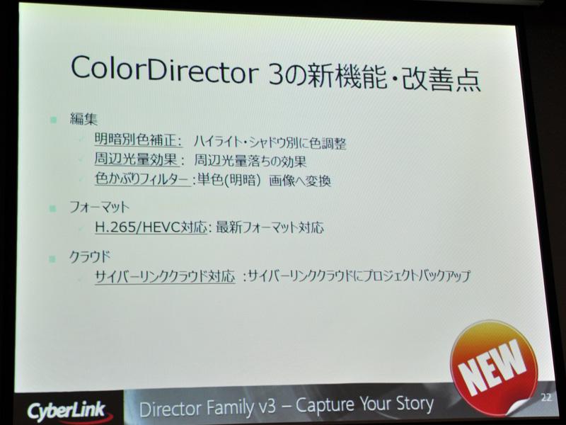 ColorDirector 3の新機能・改善点