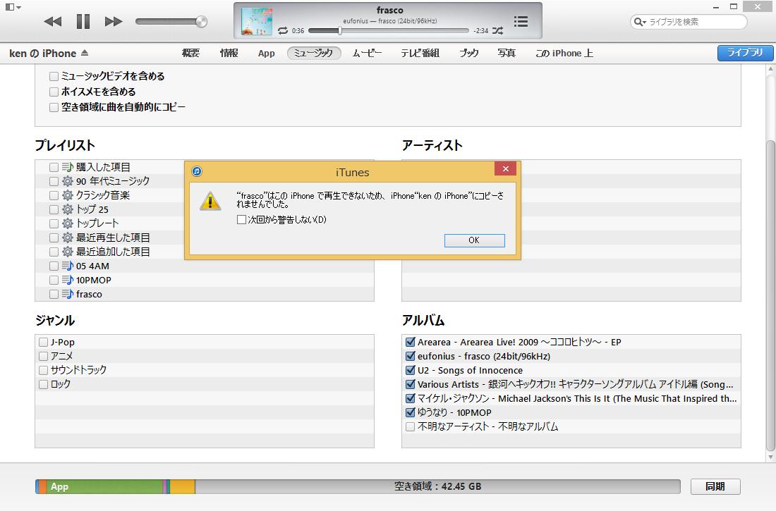 Apple LosslessをiTunesに転送しようとしたときの画面