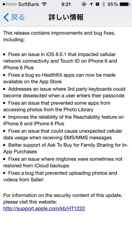 iOS 8.0.2のアップデート内容