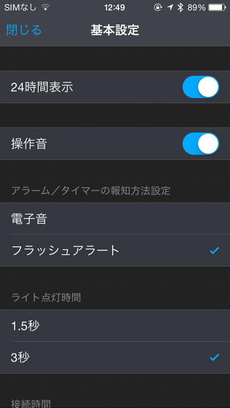 「G-SHOCK+」アプリで表示した腕時計の基本設定画面