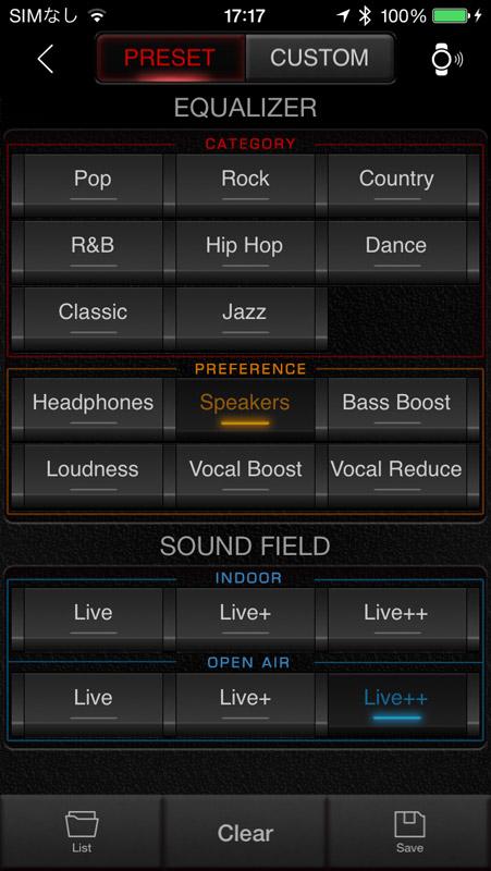 音質を変化させるイコライザーと音場の選択