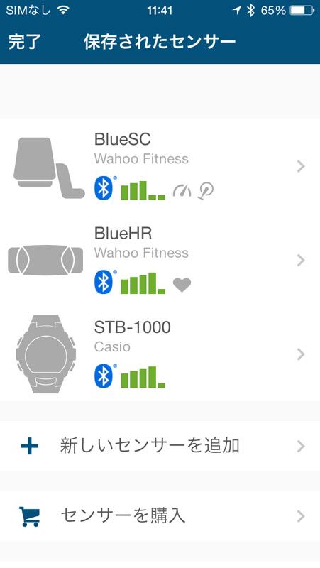 Wahoo Fitnessでセンサー類とSTB-1000をBluetooth接続したところ