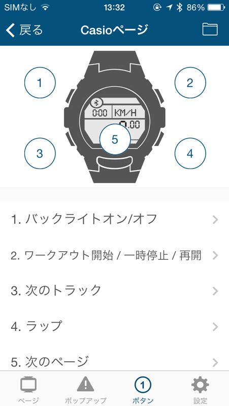 ワークアウト中、腕時計のボタンにどの機能を割り当てるかも設定できる