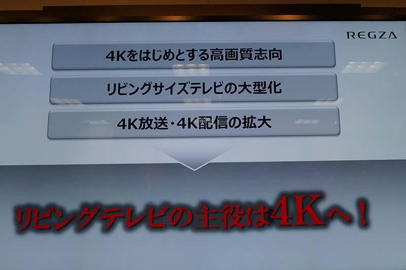 リビングテレビの主役は4Kにシフト