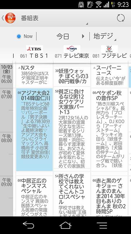 TV SideViewは番組表からの録画予約にも対応