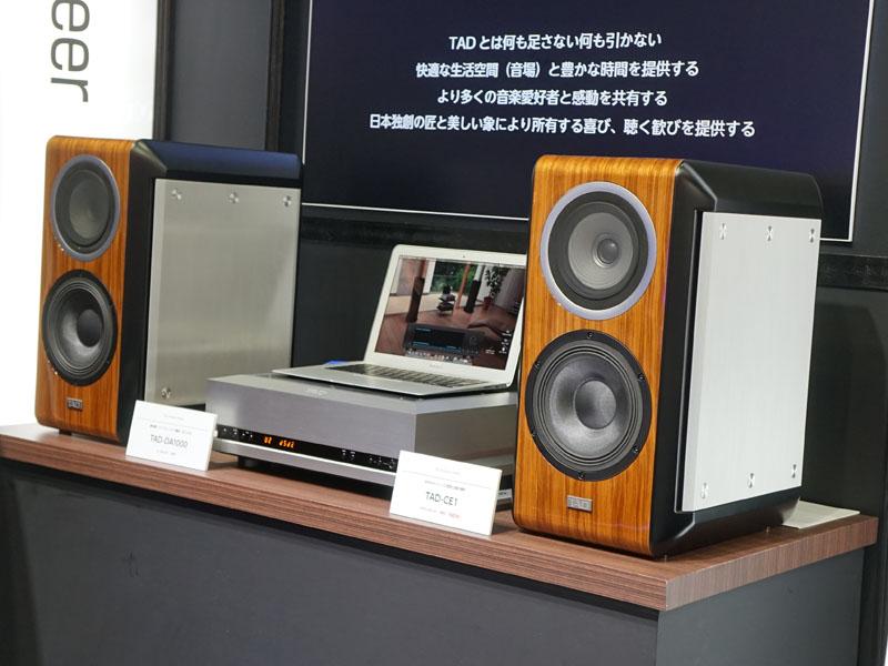TADのコーナーでは、Evolutionシリーズの新モデルとして発売する、ブックシェルフ型スピーカー「TAD-CE1」をデモ