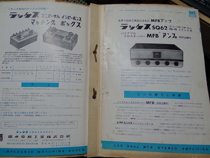 石井氏所蔵の資料。LUX SQ62のリーフレット