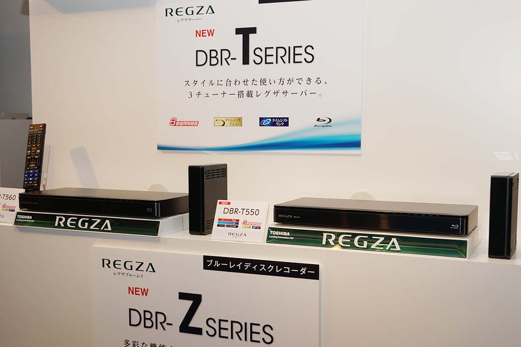 レグザサーバー「DBR-T560」、「DBR-T550」