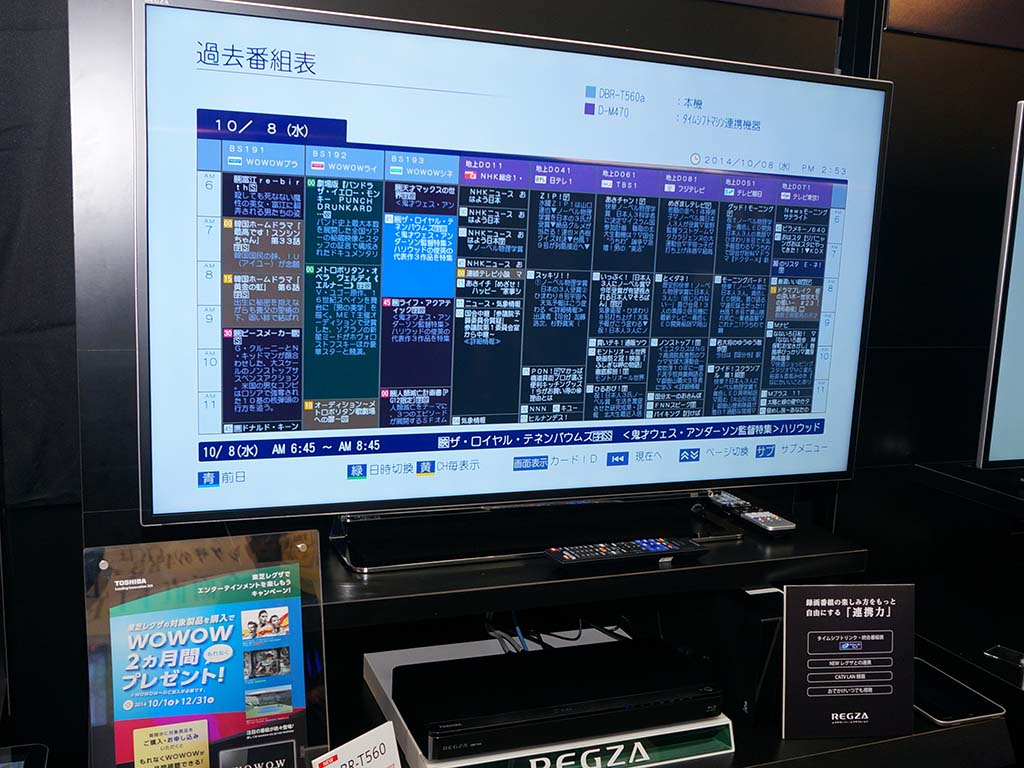 統合番組表によりレグザサーバーで3ch BS録画+REGZAのタイムシフトマシンで地デジ6chを録画し、一覧表示