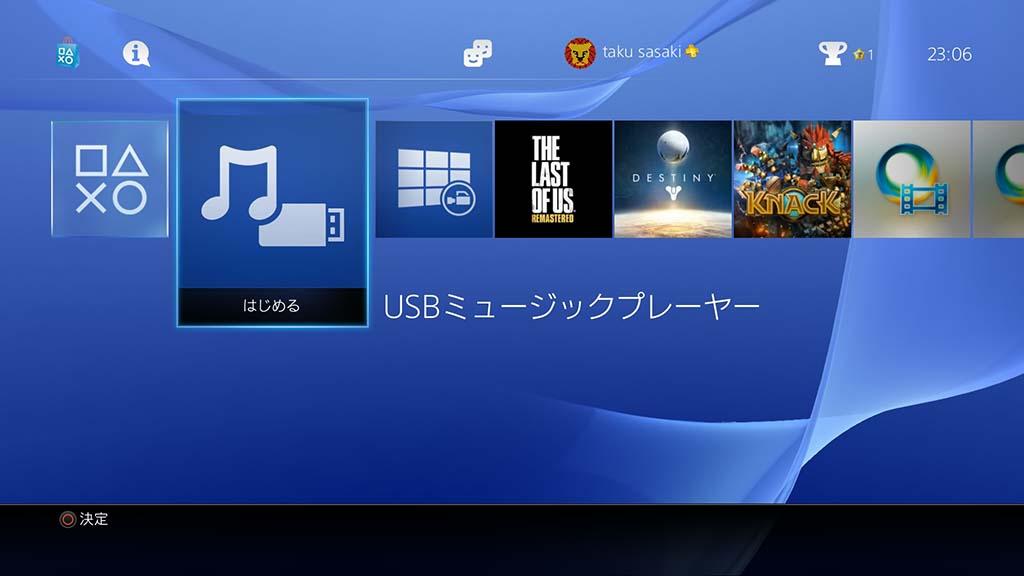 USBミュージックプレーヤー機能を追加