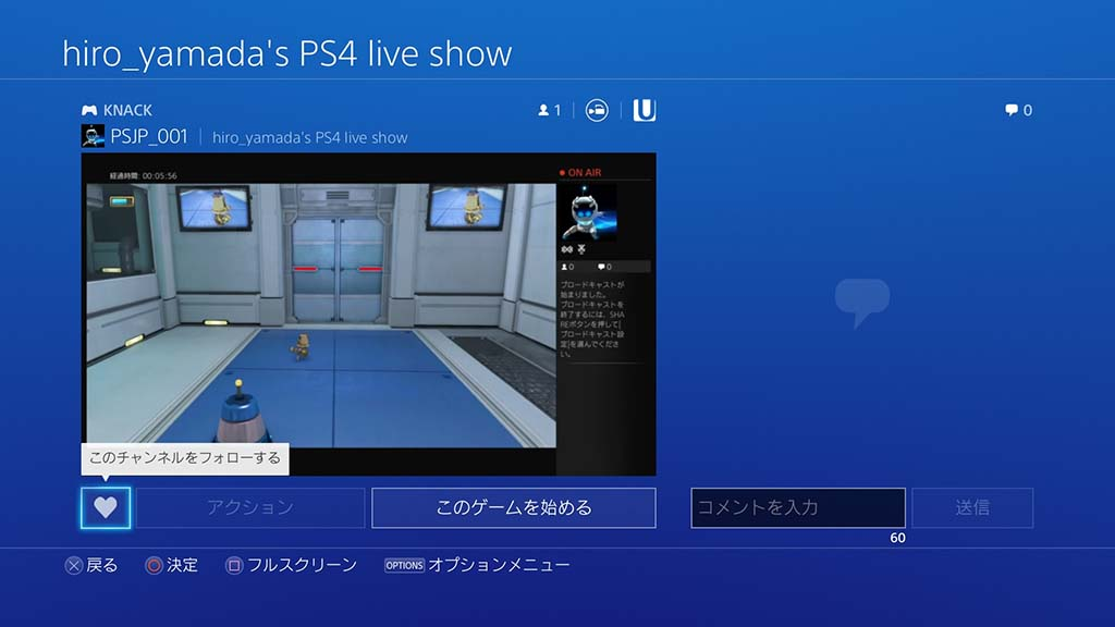 Live from PlayStationを強化。気に入った配信をフォロー
