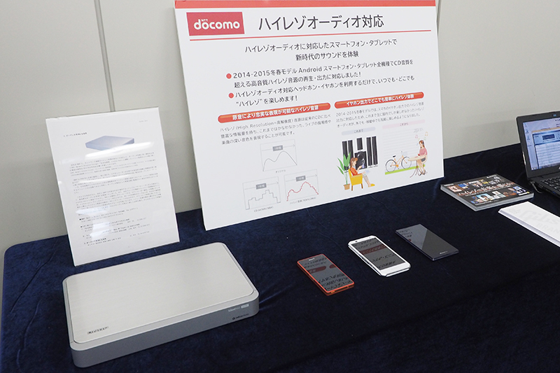 ハイレゾ再生対応のドコモ製スマートフォン(右)と、開発中のハイレゾ対応NAS(左)