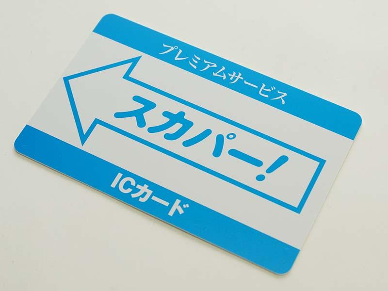 スカパー! プレミアムサービス用のICカード。別途視聴契約を行うことで、スカパー!の視聴も可能だ