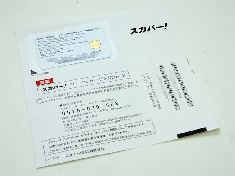 スカパー! プレミアムサービス用ICカードを封入した用紙。スカパー! プレミアムサービスの受信契約についても記載されている