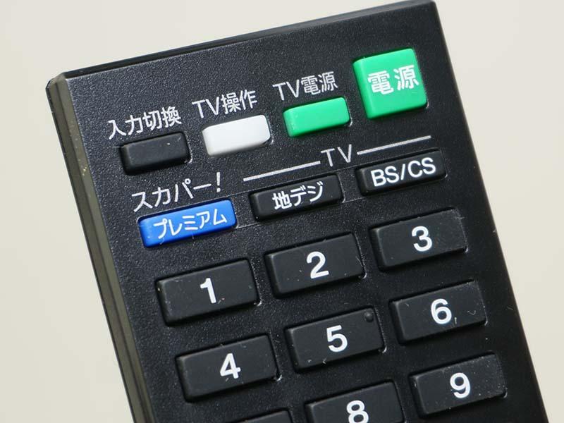 上部のチャンネルボタンには、放送メディア切り替えボタンとして、スカパー! プレミアムサービスのボタンも用意されている